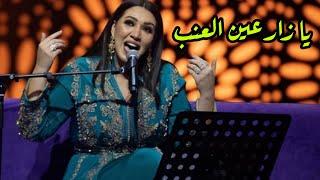 أسما لمنور تغني لأبو بكر سالم - يا زارعين العنب (جلسات أوبرا الكويت)   2019
