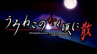 Umineko no Naku Koro ni Chiru BGM - Final Answer