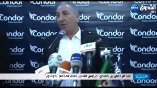 "مجمع ""كوندور"" يحضر لدخول سوق تونس قريبا"