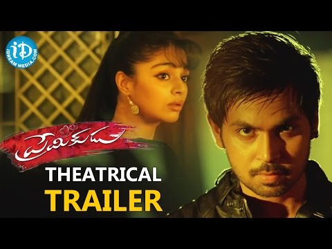 Premikudu Theatrical Trailer - Maanas, Sanam Shetty || Kala Sundeep