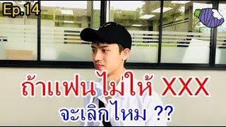 ถ้าแฟน ไม่ให้ XXX จะเลิกคบไหม ?? [18+] / เผือก Channel Ep.14
