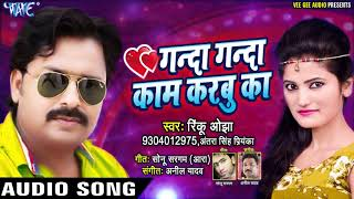गन्दा गन्दा बात करबु का - Rinku Ojha और Antra Singh Priyanka का सुपरहिट नया धमाका - Bhojpuri Song