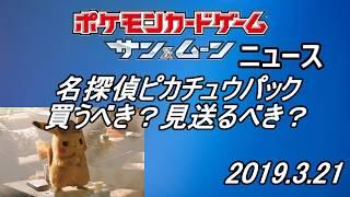 【ポケカニュース】名探偵ピカチュウパック 買うべき?見送るべき?(2019/3/21)【Pokémon Trading Card】
