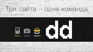 Небольшая нарезка видео всей Komandda.com за год - Keddr.com
