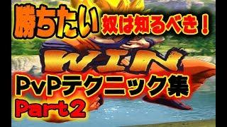 【ドラゴンボールレジェンズ】pvpのコツ紹介!勝ちたいならマスター必須の攻略テクニック集#2【Dragon Ball Legends】