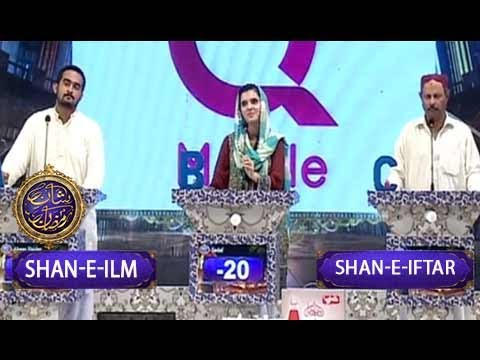 Shan-e-Iftar - Segment: Shan-e-Ilm - 14th June 2017