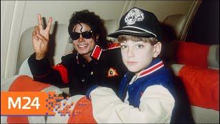 В США вышла первая серия фильма, в котором Майкла Джексона обвиняют в педофилии - Москва 24