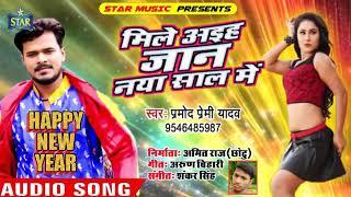 Pramod Premi Yadav super hit gana Happy New Year 2019
