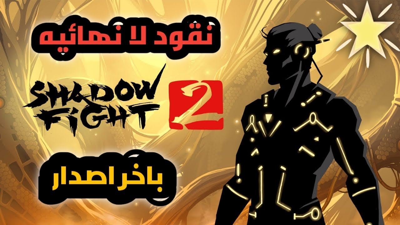 كيفية تحميل لعبة shadow fight 2 مهكرة