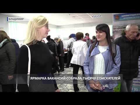 Ярмарка вакансий во Владимире (2019 10 15)