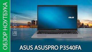 Обзор ноутбука ASUS ASUSPRO P3540FA-BQ0284T - если важна работа, а не развлечения