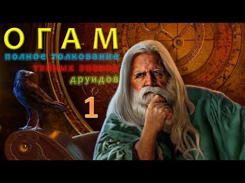 Полное толкование знаков огама (коелбрен). Часть 1