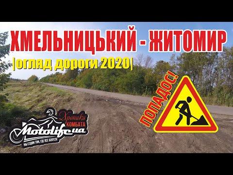 Дорога Н-03: ХМЕЛЬНИЦЬКИЙ