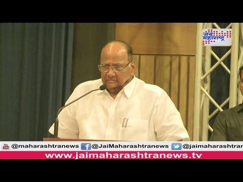 NCP LEADER SHARAD PAWAR SPEECH IN MUMBAI