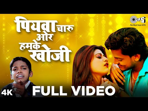 लाल बाबू का नया सुपरहिट Video Song पियवा चारु ओर हमके खोजी | New Bhojpuri Lokgeet 2020 Tips Bhojpuri