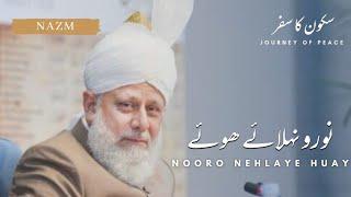 Nazm   Nooro Nehlaye Huay - نورو نہلائے ھوئے   Ahmadiyya Nazam   Written by Obaidullah Aleem Sahib