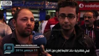 مصر العربية |  قبطي بالكاتدرائية: دخلت الكنيسة إمبارح بدون تفتيش