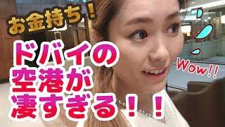 【ドバイ】桁外れのビジネスクラスラウンジ!!お金持ちの国の空港が凄かった!!!