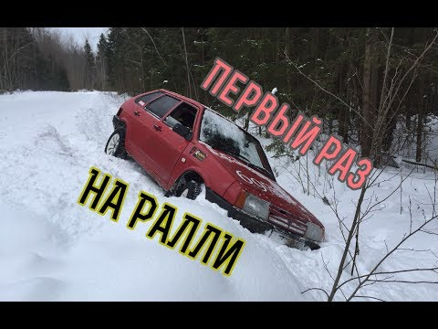 Зимнее ралли на ВАЗ.  Участвуем в классическом зимнем ралли в Бологое. Сход ваз на ралли.