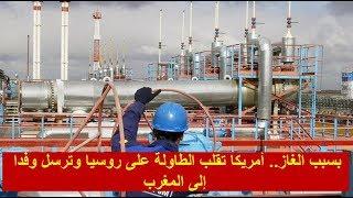 بسبب الغاز.. أمريكا تقلب الطاولة على روسيا وترسل وفدا إلى المغرب