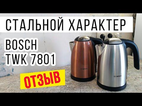 СТАЛЬНОЙ ЧАЙНИК BOSCH TWK 7801 / МОЩЬ И СТИЛЬ