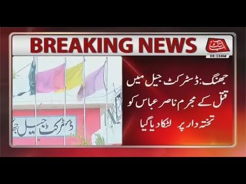 Jhang: Convicted Murdered Hanged at District Jail