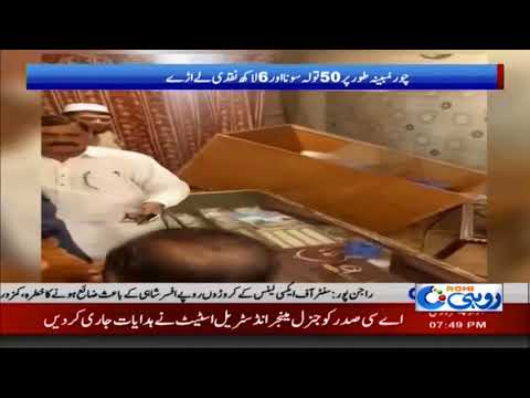 Robbery in Almadina Market Multan - Gold and Cash taken out of Jeweler's shop