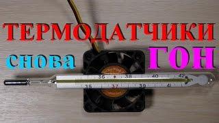 Термодатчики и температуры. Всеобщее непонимание!