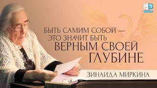 Зинаида Миркина: