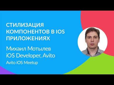 Стилизация компонентов в iOS приложениях | Михаил Мотылев