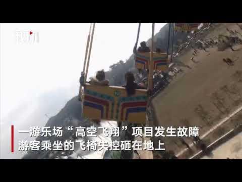 """恐怖!湖南游乐场高空""""飞椅""""掉落…(图/视频)"""
