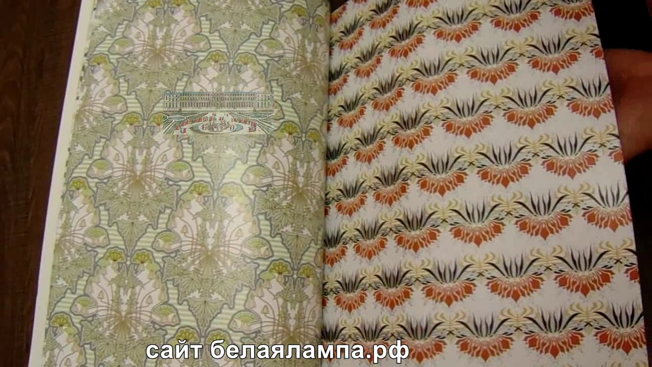 Упаковочная бумага Набор 66 Прекрасная эпоха  Belle Époque Gift and creative paper book Pepin Press