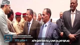 مصر العربية | رئيس الوزراء اليمني يصل السودان في زيارة رسمية تستغرق عدة أيام
