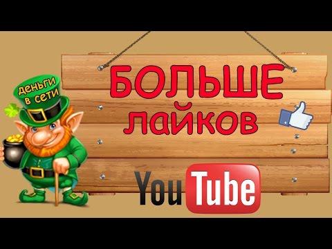 Как собрать больше лайков на #Youtube
