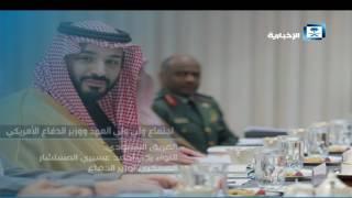 الفريق السعودي في اجتماع ولي ولي العهد ووزير الدفاع الأمريكي