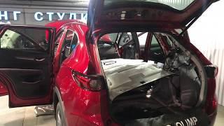 MAZDA CX-5 частичная шумоизоляция, а именно обесшумливали крышу, пол в салоне и багажник с арками