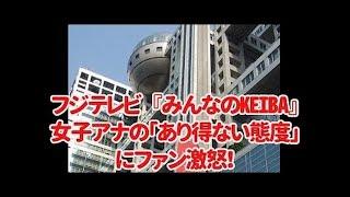 25日の『みんなのKEIBA』(フジテレビ系)では、クラシック菊花賞の前哨戦・...