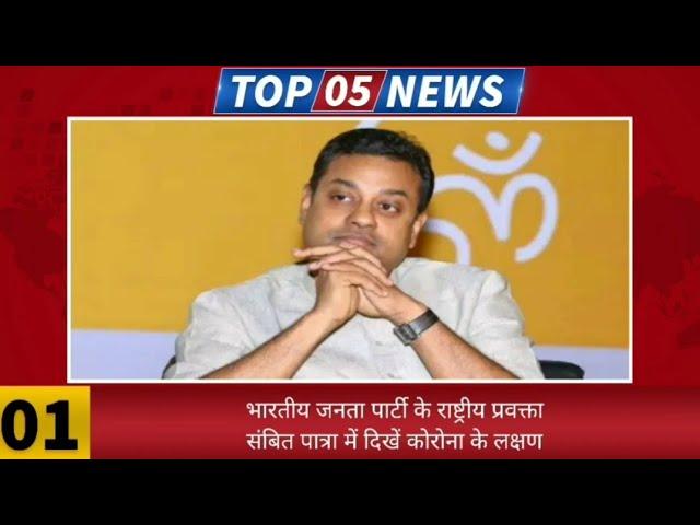 आज की ताज़ा ख़बर | Today Top 05 News | आज की 5 बड़ी ख़बर | National Samachar | Today Breaking News