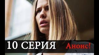 БЫВШИЕ 10 Серия новая АНОНС Дата выхода ЮТУБ