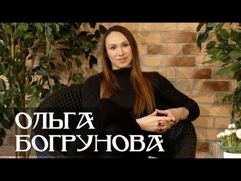 Ольга Богрунова