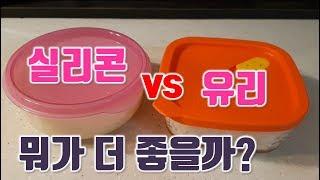 냉동밥 보관용기로 뭐가 좋을까? 실리콘vs유리. 냉동밥…