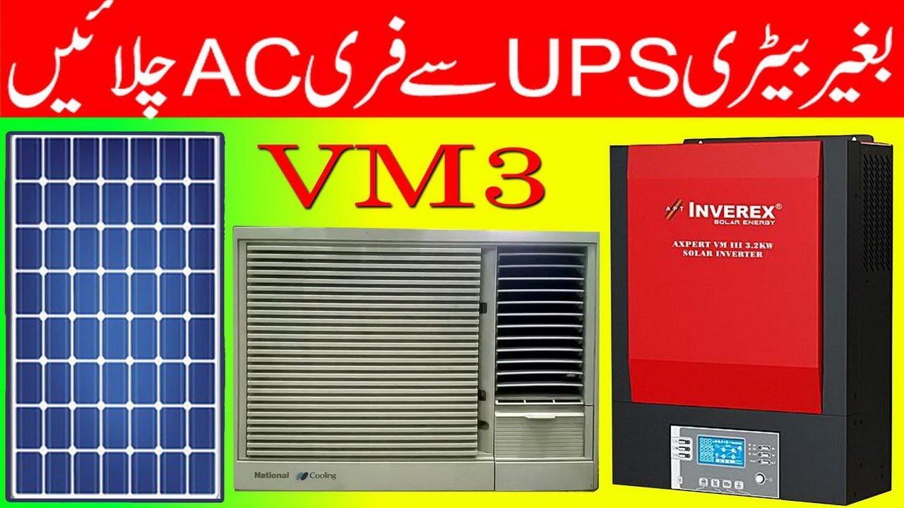 Run Ac Without Battery | Inverex Vm 3 3 2KW | Solar System | Inverter | Ups  | Ac