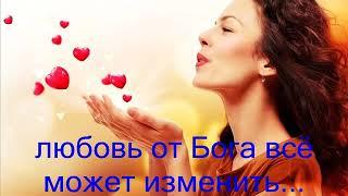 стих видео Раисы Вороник  Любовь  смысл жизни