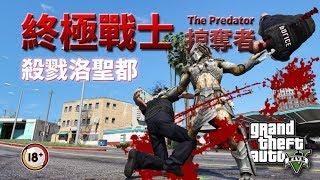 GTA5 終極戰士:掠奪者 搭幽浮來洛聖都!?|The Predator ★(GTA 5 Mods Gameplay)