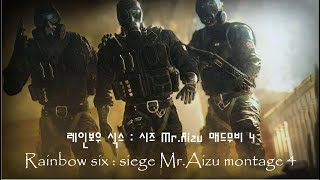 Rainbow six : siege Mr.Aizu montage 4 / 레인보우식스 : 시즈 Mr.Aizu …