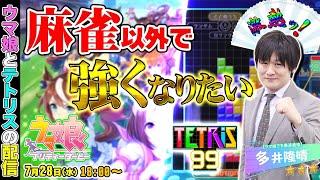 【#ウマ娘 #Tetris99】ウマ娘とテトリスで猛者になる麻雀プロ【多井隆晴】