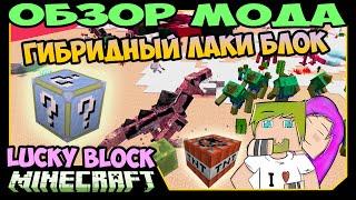 ч.262 - Гибридный лаки блок (Lucky Block 4) - Обзор мода для Minecraft(Обзор мода для Minecraft 1.7.2 (1.7.10) - Lucky Block Mod Подпишитесь чтобы не пропустить новые видео. Подписка на мой канал..., 2015-03-03T08:00:00.000Z)