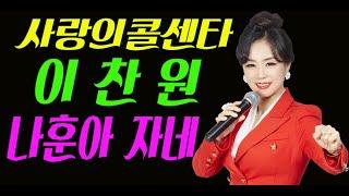 이찬원 자네 노래강사자격증 박희숙원장 트로트배우는곳