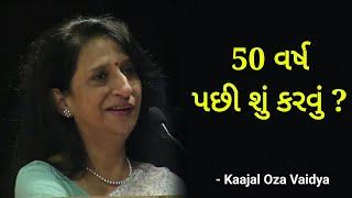તમારા પ્રયત્નો જ તમારી સાચી સફળતા છે by Kaajal Oza Vaidya #સુખી-જીવન