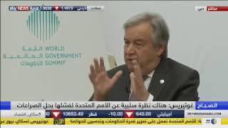 مقابلة مع الأمين العام للأمم المتحدة أنطونيو غوتيريس
